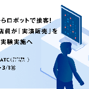 サイバーエージェントの「AI Lab」、ロボット店員が「実演販売」を行う実証実験を大阪南港ATCにて実施