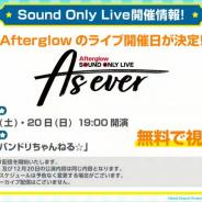ブシロード、『バンドリ!』の「Agterglow Sound Only Live」を12月19、20日に開催決定! ライブグッズの販売も決定!