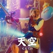 スクエニ、『星のドラゴンクエスト』リリース1周年に本田翼さん、狩野英孝さんを起用した2パターンの新CMを10月15日より全国放映開始