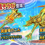 スクエニ、『星ドラ』で宝箱ふくびき「黄金竜そうび」を開催! ループふくびきも