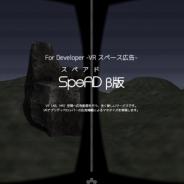 VRスペースに広告を表示するアドネットワークサービス『SpeAD(スペアド)β版』で利用者募集を開始