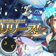 DMM GAMES、『恒星少女』PC版のβ版をリリース! 今なら最大6000個のエレメントがもらえる