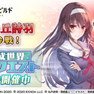 EXNOA、『ファンタジア・リビルド』で「冴えない彼女の育てかた」の霞ヶ丘詩羽が参戦!