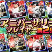 KONAMI、『プロ野球スピリッツA』で「2020 アニバーサリープレイヤー第2弾」登場! 岡本和真選手や森友哉選手ら12人が選出!