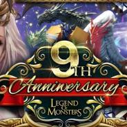 マイネットゲームス、『レジェンドオブモンスターズ』で9周年CP開催! Gemsセール、全員プレゼント、周年ガチャなど目白押し