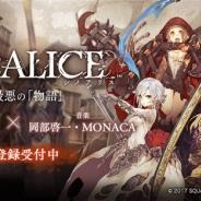 ポケラボとスクエニ、共同開発中の新作『SINoALICE』の最新PVを「ゲームシステム紹介編」を公開! 本日より公式サイトでゲームシステム情報も公開に