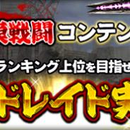 バンナム、『GOD EATER ONLINE』に大規模戦闘コンテンツ「ギルドレイド」を実装 記念としてレベルアップキャンペーンを開催