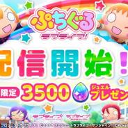 【速報】ポケラボ、ラブライブ!シリーズ最新作『ぷちぐるラブライブ!』のサービスを開始! チュートリアル達成で「3500ジュエル」をプレゼント