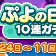 セガゲームス、『ぷよぷよ!!クエスト』で回数限定「10月ぷよの日記念10連ガチャ」開催!! 1回目は魔導石24個とお得
