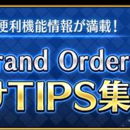 FGO PROJECT、『Fate/Grand Order』の「お助けTIPS集」を更新…サポートサーヴァントを設定する機能を紹介