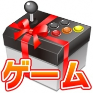 AppBroadCast、「ゲームギフト」が開始20日で15万DL突破!