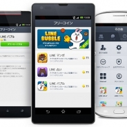 CyberZの「Force Operation X」が「LINE フリーコイン」と連携 広告効果の測定が可能に
