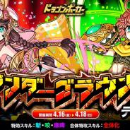 アソビズム、『ドラゴンポーカー』で新コンテンツ「アンダーグラウンド」をテスト開催!