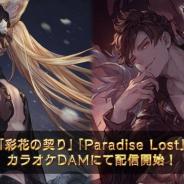 Cygames、『グランブルーファンタジー』の楽曲「彩花の契り」「Paradise Lost」がカラオケDAMで新たに配信開始!