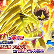 バンナム、『聖闘士星矢 ゾディアック ブレイブ』にアニメ「聖闘士星矢Ω」より「射手座 星矢(Ω)」が登場! 「天馬座 光牙」が獲得できるコズミックイベントも