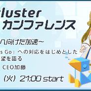 クラスター、「clusterカンファレンス~新元号へ向けた加速~」を2月5日に開催 今後のイベントやコンテンツ開発方針などを社長加藤氏が語る
