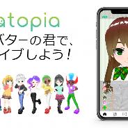 アンビリアル、スマホでできるアバターライブ配信アプリ『トピア』をリリース
