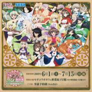 セガ エンタテインメント、劇場アニメ「ガールズ&パンツァー 最終章」とコラボしたカフェを6月1日より開催!