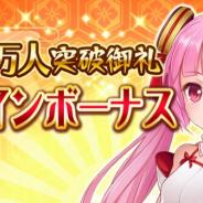 EXNOA、「戦乱プリンセス」にて200万人御礼キャンペーンを開催! 「新婚さんうぇるか~む」討伐イベントも