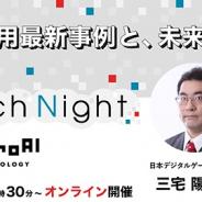 monoAI technology、無料オンラインセミナー「QA Tech Night ゲームAI活用最新事例と、未来の品質管理」を開催!