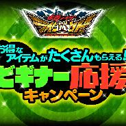 バンダイナムコ、『仮面ライダー ライダバウト!!』で「ビギナー応援キャンペーン」を実施 新PV&新公式サイトを公開
