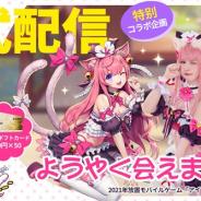 37GAMES、女神系放置RPG『アイドルエンジェルス~Aegis of Fate~』を配信開始 人気コスプレイヤーのえなこさんが「猫又」になって参戦