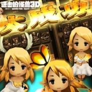 シリコンスタジオ、『モンスタータクト』の繁体字版『进击的怪兽3D』を中国で配信