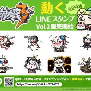 miHoYo、『崩壊3rd』LINEスタンプの第2弾を配信開始!