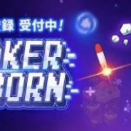 MEMORY、イグニスの『breaker:ブロック崩し』のリメイク版『BREAKER REBORN』の事前登録を開始