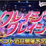 バンナム、『デレステ』で期間限定イベント「クレイジークレイジー」を8月19日15時より開催 ユニット「レイジー・レイジー」の新曲が登場!