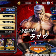 セガ、『北斗の拳 LEGENDS ReVIVE』で新バトルコンテンツ「究極闘神」実装! 初回にラオウ登場!