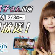 Vespa、『キングスレイド』で中川翔子さん出演のTVCMが3日より全国で放映開始! 中川さんサイン入りオリジナルグッズがもらえるTwitterキャンペーンも