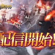 CrossMagic、海戦バトルゲーム『戦艦バトル』の正式サービス開始!