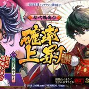 DMM GAMES、『一血卍傑-ONLINE-』で新英傑「オオモノヌシ(cv.大地葉)」&上限突破「ホクサイ(cv.檜山修之)」登場