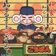 ごちぽん、『まちおこしすごろくゲーム ごちぽん』で「和食文化の保護・継承」を啓発するキャンペーンを実施