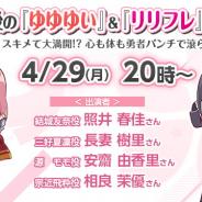 平成最後の『ゆゆゆい』&『リリフレ』合同生放送が4月29日20時より実施決定!