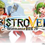 コナミ、音楽ゲーム『beatmania IIDX 28 BISTROVER』を稼働開始! シリーズ最新作は「グルメ」「旅」がテーマ