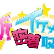 OKKO、女性向け恋愛ゲーム『新・イケメン密着取材』の事前登録を開始