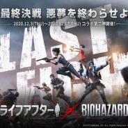 NetEase、『ライフアフター』で「バイオハザード」との第2弾コラボイベントを開始! ジルやウェスカーのキャラ衣装が登場!