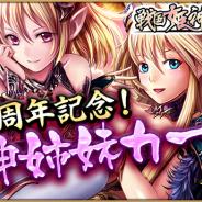 Arc、dゲーム版『戦国姫神ワルキュリエ』がサービス開始から2周年を突破 記念カードが登場するガチャや抽選キャンペーンを実施