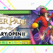 ミクシィ、『スタースマッシュ』で「ピーター・パン」「ティンカー・ベル」「フック船長」等のカードが獲得できるイベント『PETER PAN JANUARY OPENII』を開催!