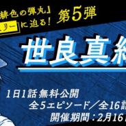 サイバード、『名探偵コナン公式アプリ』で「世良真純特集 Revival」を実施! 全5エピソード16話を公開