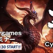 大阪Cygames、「採用セミナー」を10月18日に開催! 『Project Awakening』や『GRANBLUE FANTASY Project Re:LINK』の開発拠点
