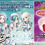 ブシロード、『D4DJ』1st LIVEよりPhoton Maiden「Photon Melodies」のステージ映像を公開!