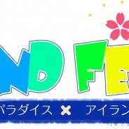 人気アニメ&ゲームが集結するイベントが横浜・八景島シーパラダイスで4月15日より開催…『ボーイフレンド(仮)』と『一血卍傑』が登場