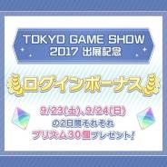 KLabとブロッコリー、『うたの☆プリンスさまっ♪ Shining Live』でTGS2017出展ログインボーナスを開催…9月23日・24日にプリズム30個をプレゼント