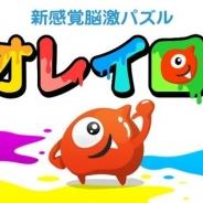 コロプラ、カジュアルパズルゲーム『オレイロ!』のAndroidアプリ版をリリース