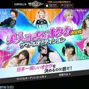 COM2US JAPAN、「美人すぎるオタク決定戦 サマドルオーディション」最終選考の特別ゲストとして西川史子さんが登場すると発表
