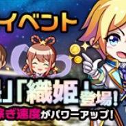 インゲーム、『リトルリッチマン』で「七夕限定イベント」を開催中 新キャラクター「織姫」「彦星」が登場