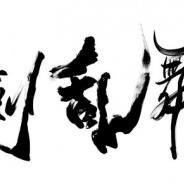 舞台『刀剣乱舞』とミュージカル『刀剣乱舞』がコラボした夢の企画『刀剣乱舞2.5Dカフェ』を平安神宮境内地で9月29日開催決定!